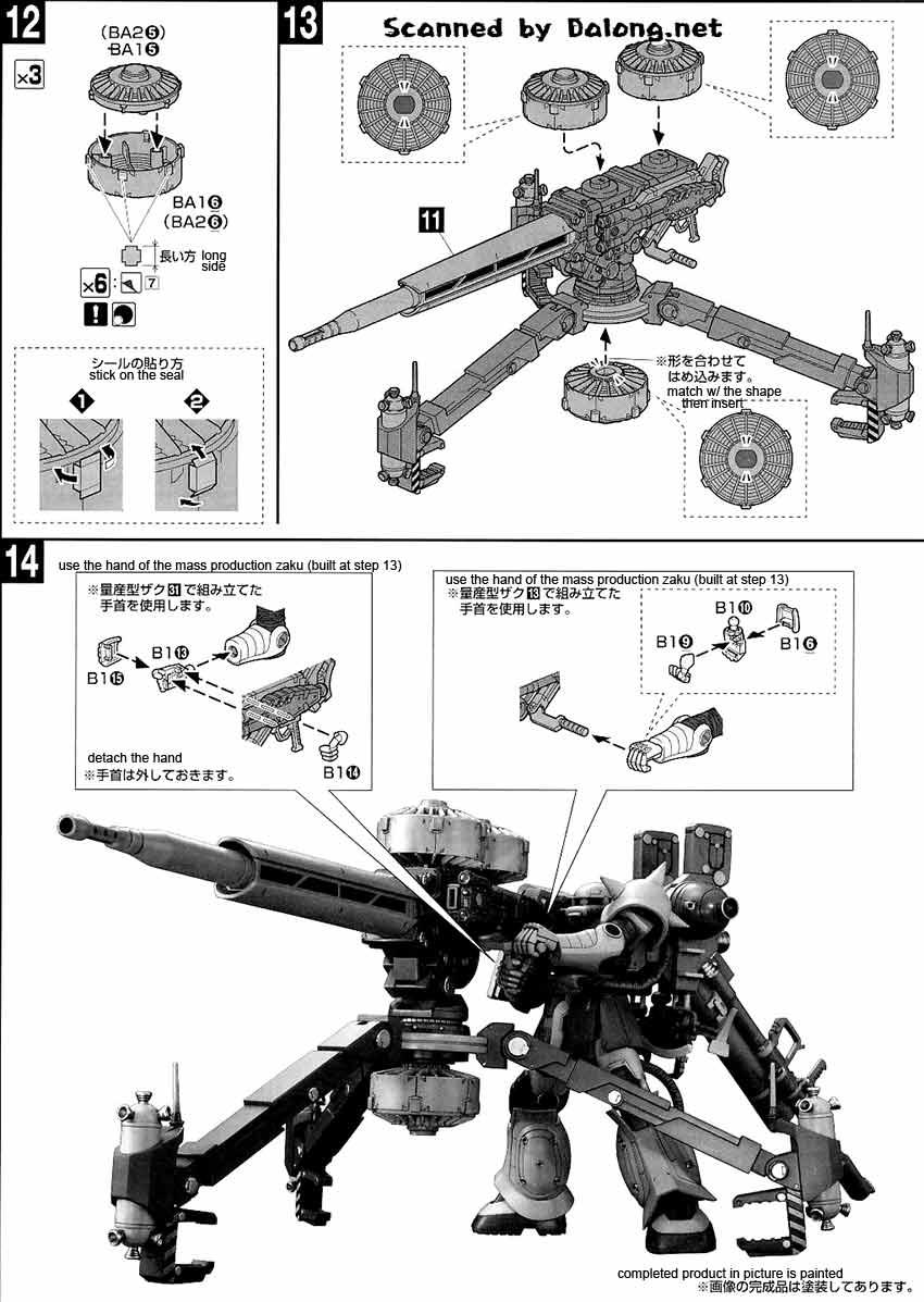HG Zaku II + Big Gun Set English Manual & Color Guide