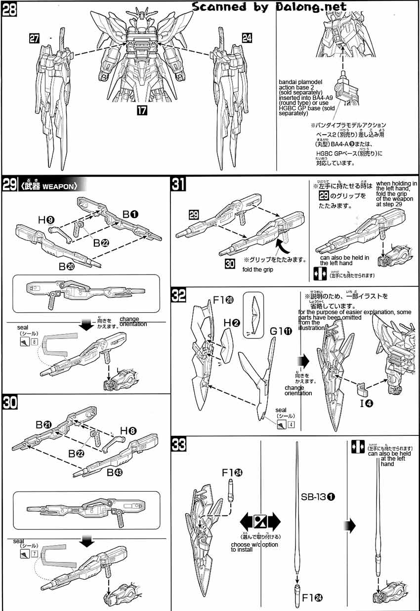 HG Wing Gundam Zero Honoo English Manual & Color Guide