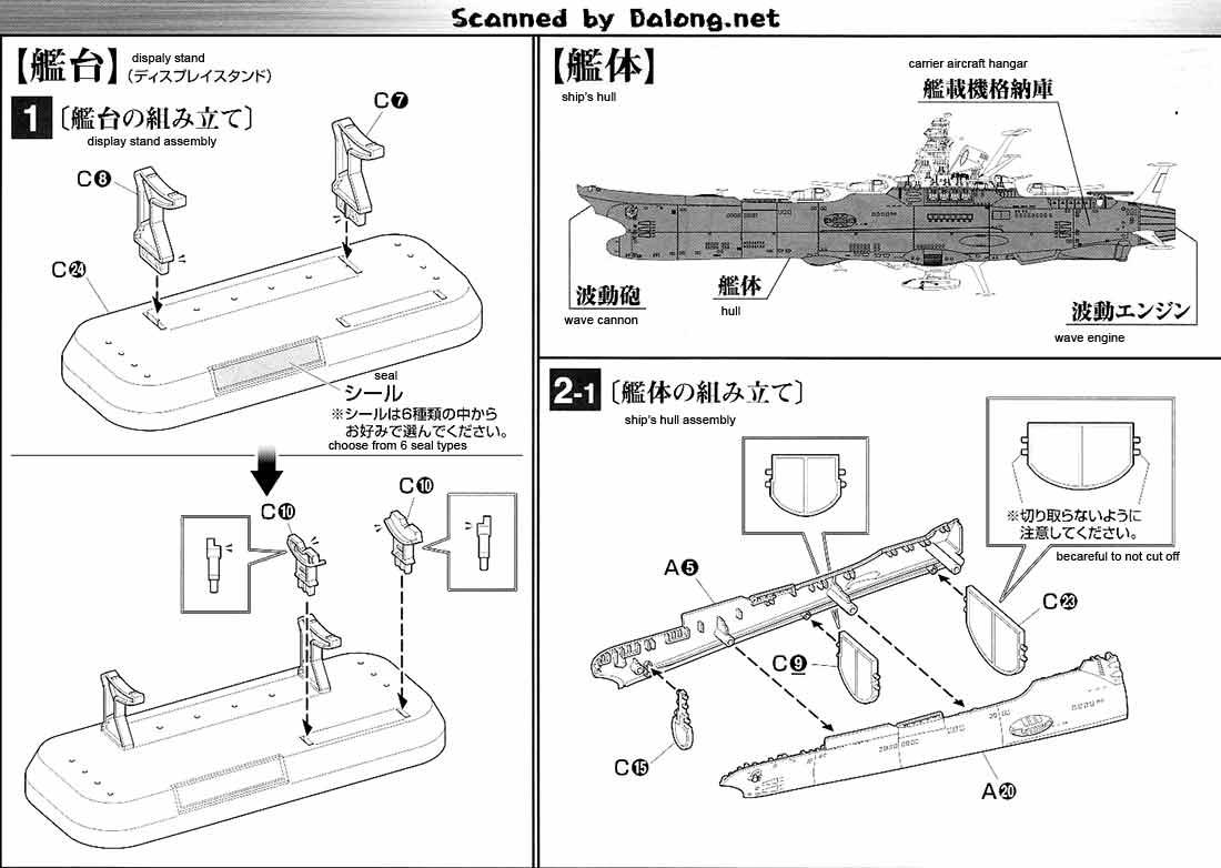1/1000 Space Battleship Yamato 2199 Cosmo Reverse Ver