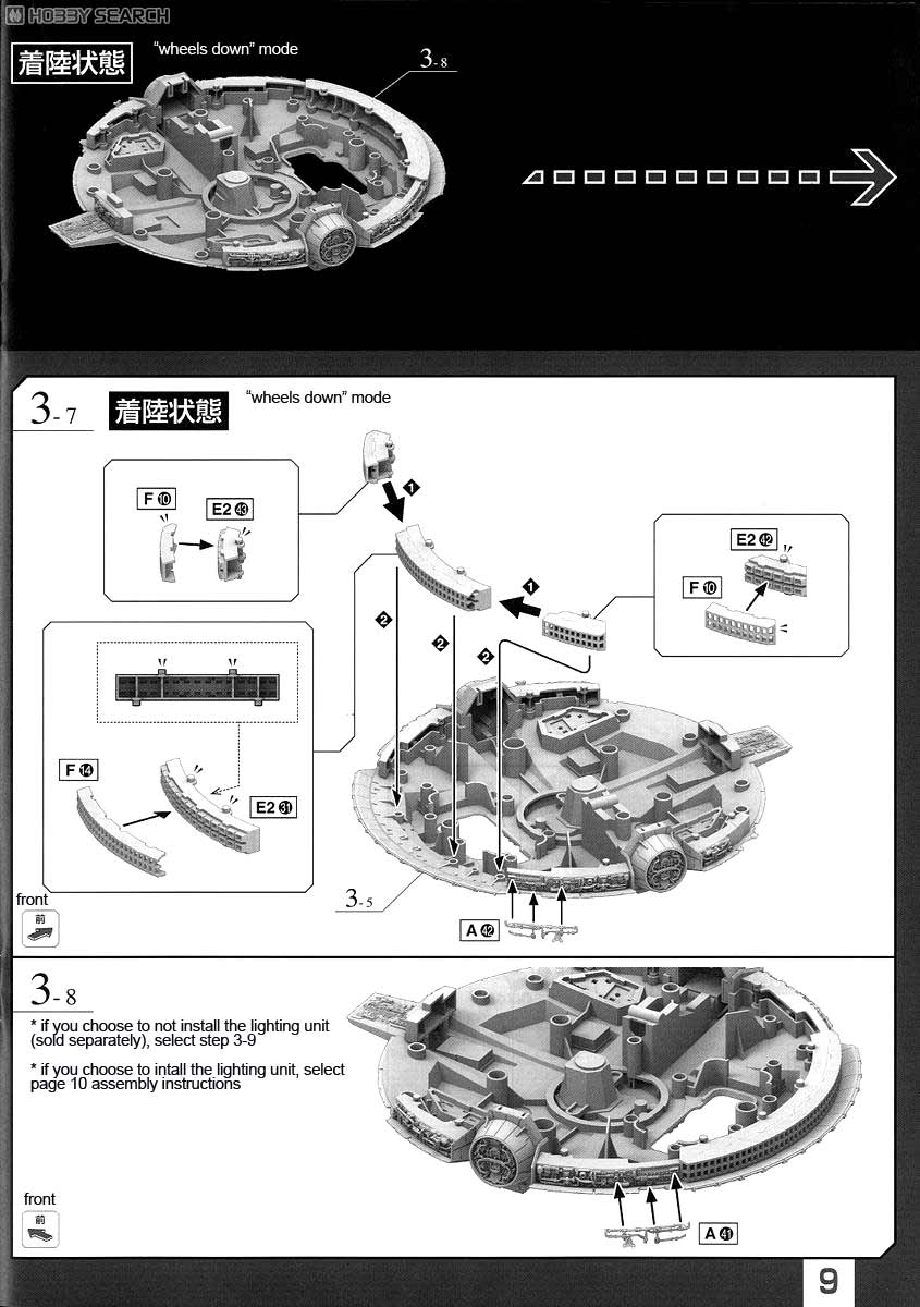 1/144 Millennium Falcon (Force Awakens) English Manual