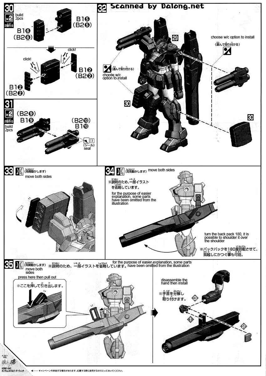 HG Gundam Leopard Da Vinci English Manual & Color Guide