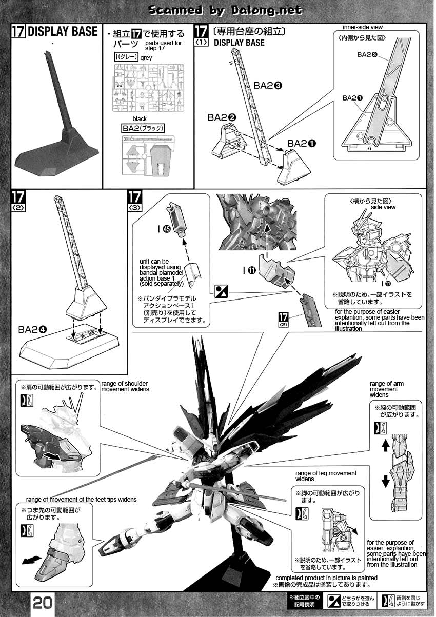 MG Freedom Gundam Ver 2.0 English Manual & Color Guide