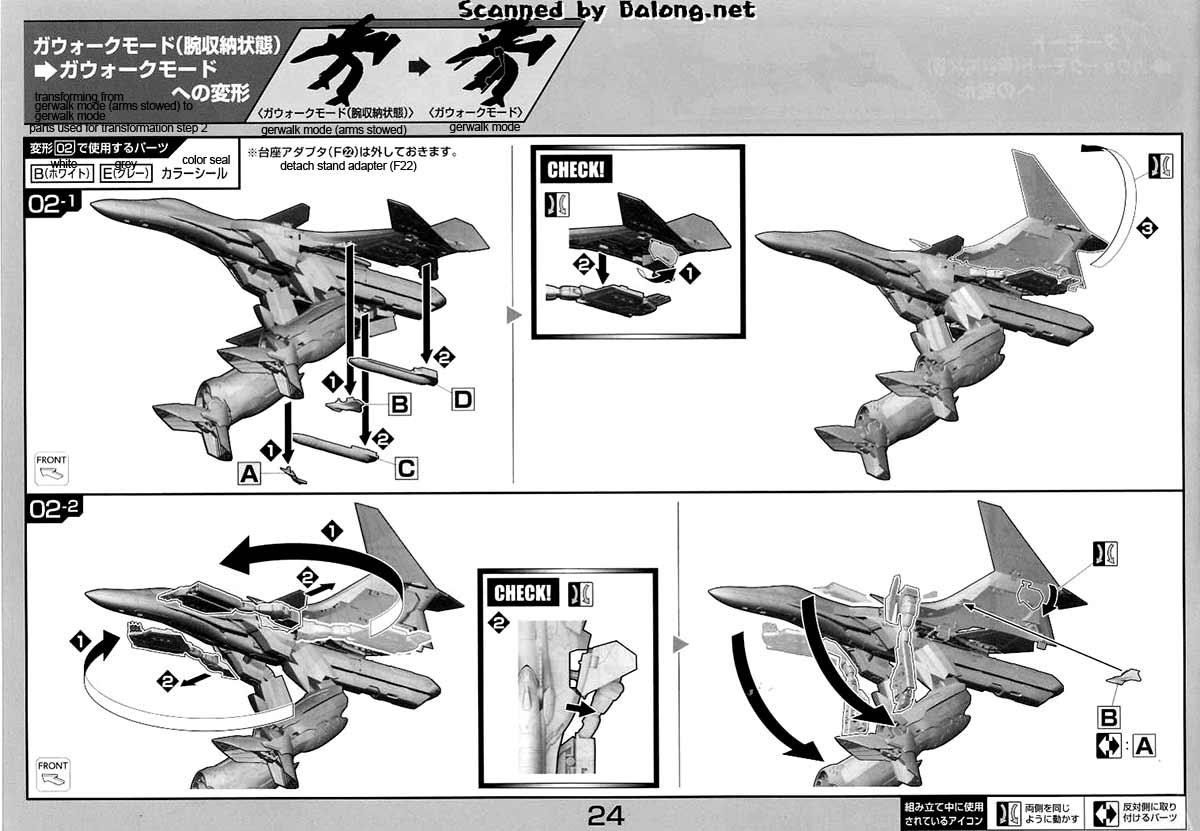 1/72 VF-31S Siegfried (Arrad Molders Ver) English Manual