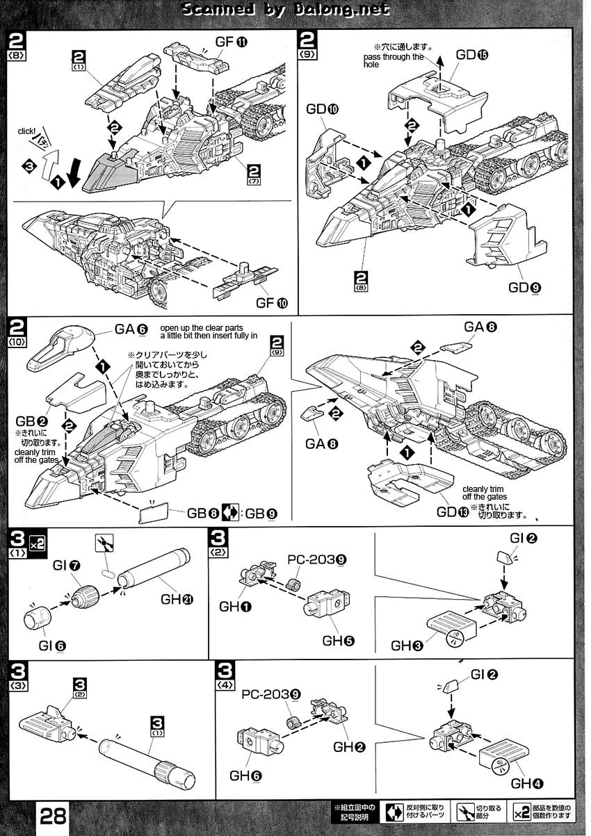 MG G-Armor Real Type Color English Manual & Color Guide