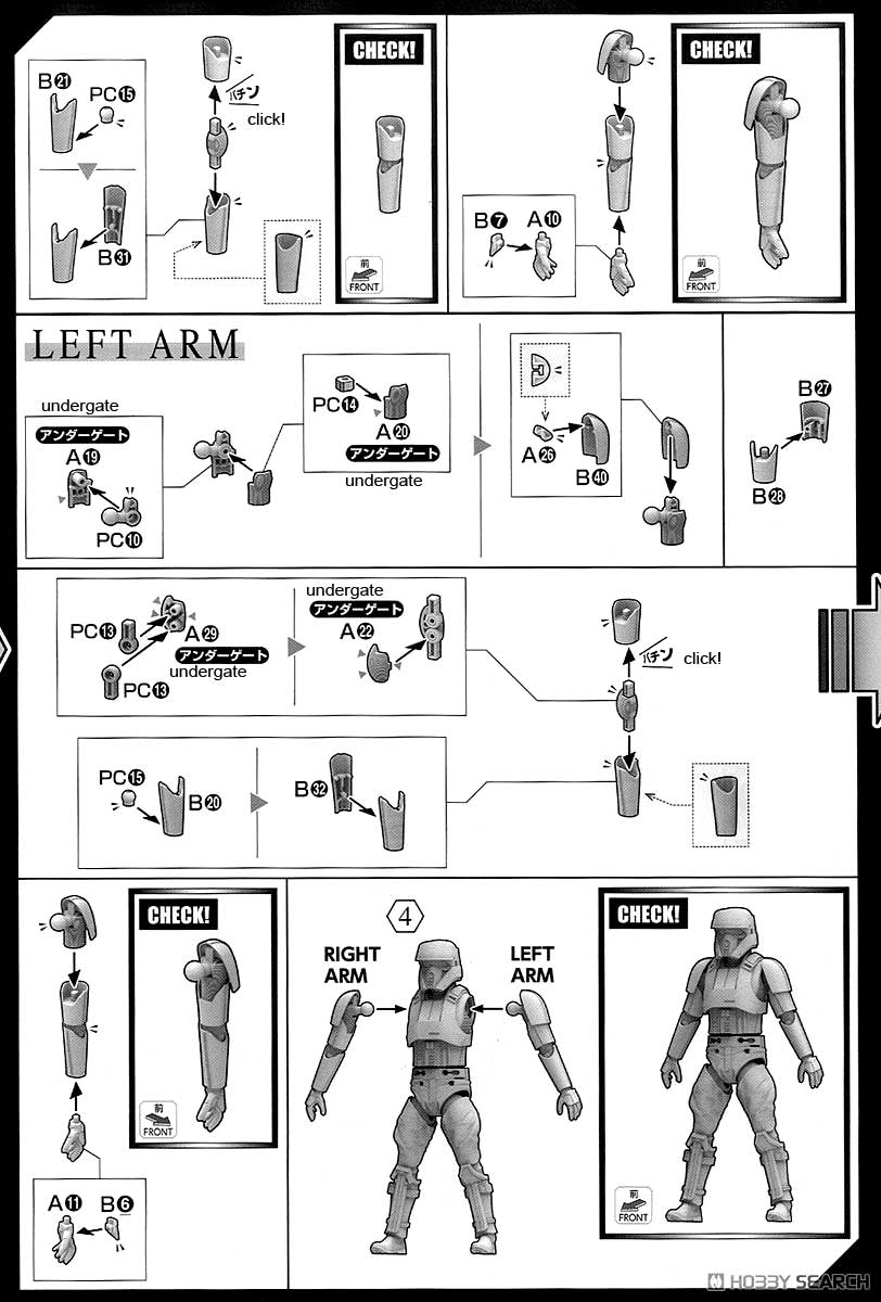 1/12 Shore Trooper Rogue One English Manual & Color Guide
