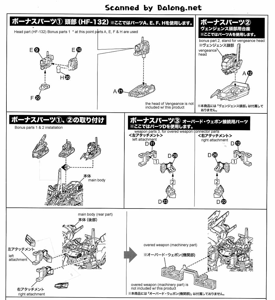 Armored Core V CO3 Malicious R.I.P.3/M English Manual