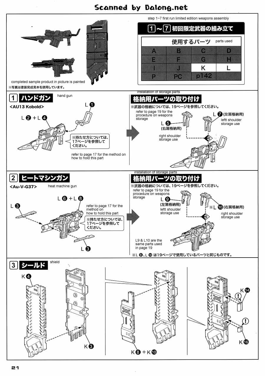 Armored Core V CO3 Malicious R.I.P.3/M English Manual