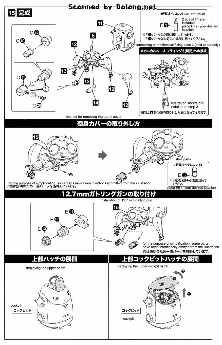 1/35 Tachikoma with Kusanagi & Batou English Manual, Color
