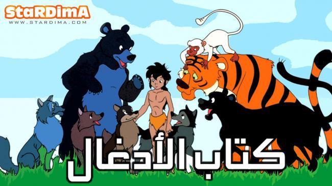 فيلم كرتون كتاب الأدغال 1 The Jungle Books 1 مدبلج لهجة