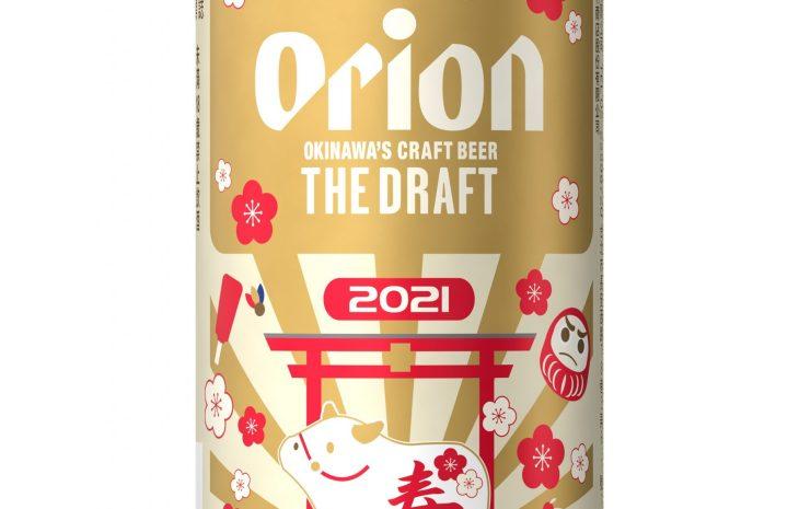 沖繩Orion奧利恩生啤酒 – 2021過年限定版上市