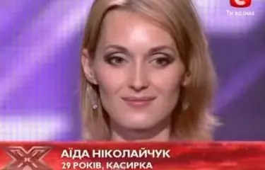 Ukraine X Factor