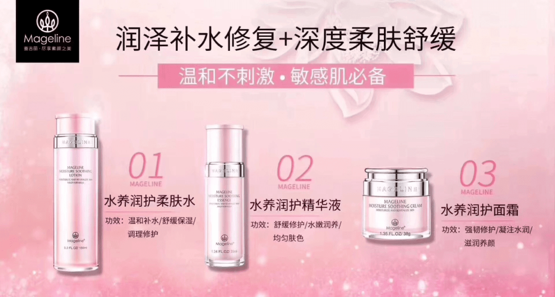 mageline moisture soothing series