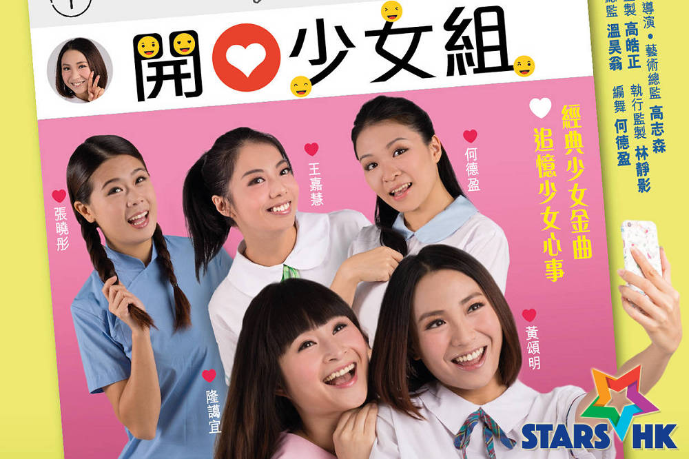 音樂劇《開心少女組》現場演繹 唱盡八十年代少女歌 - STARSHK