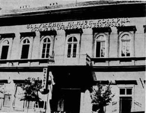 Кућа Милосављевића у тадашњој Кастриотиној 1