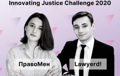 Переможці HIIL Innovativing Justice Challenge 2020