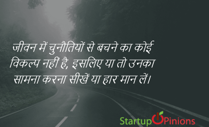 Inspiration Quotes in Hindi 29
