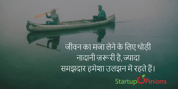 motivational quotes in hindi on success 2