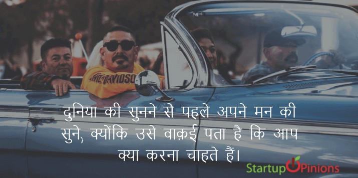 motivational quotes in hindi on success 19