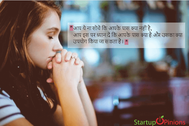 motivational quotes in hindi on success 27
