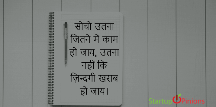 motivational quotes in hindi on success 3