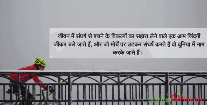 motivational quotes in hindi on success 43