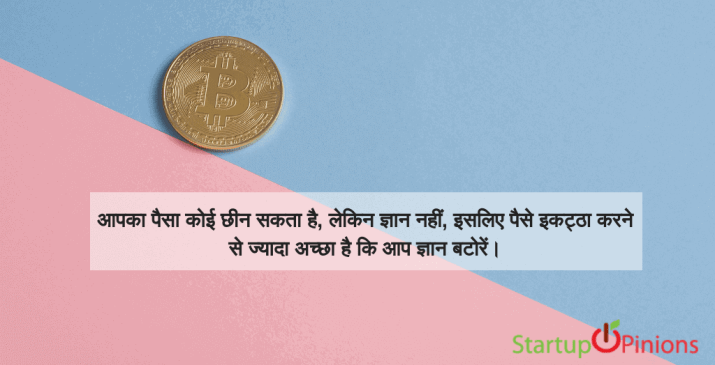 motivational quotes in hindi on success 44