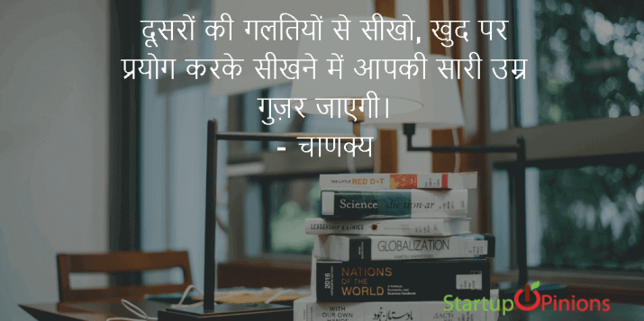 motivational quotes in hindi on success 5