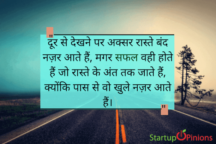 motivational thoughts in hindi for student 6