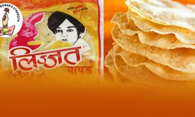 lijjat papad, success story of lijjat papad, story of lijjat papad, inspirational story of lijjat papad, story behind successful lijjat papad, story of Shri Mahila Griha Udyog lijjat papad, Shri Mahila Griha Udyog Lijjat Papad, lijjat papad success story, lijjat papad history, incredible story of lijjat papad, empowerment of women, women empowerment