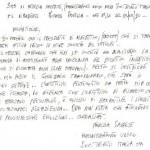 La nota di Patrizia Saggese