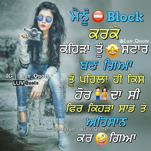 77 Punjabi Images Love Sad Funny Attitude For Whatsapp