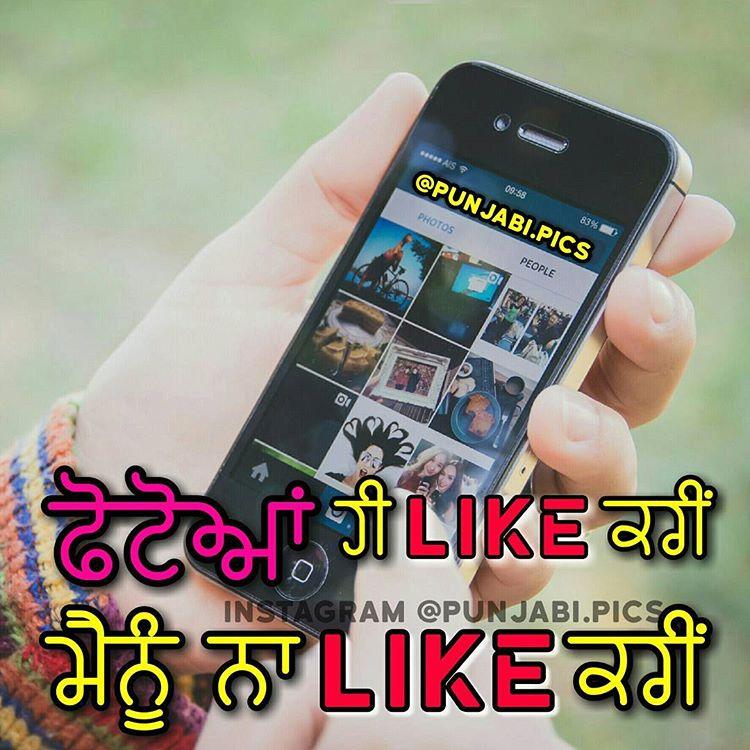 Punjabi Funny Pictures