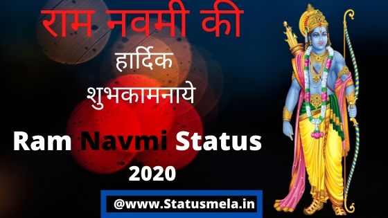 ram navmi 2020 wishing status in hindi