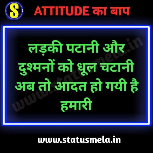 royal attitude status 2020 new hindi