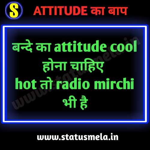 rajput royal attitude status in hindi