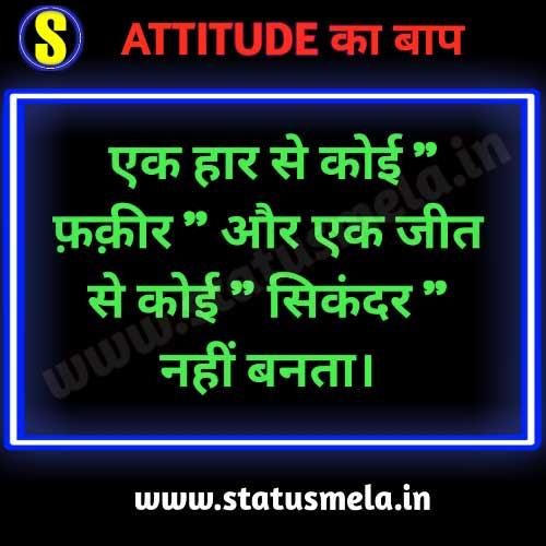 royal attitude status in english hindi