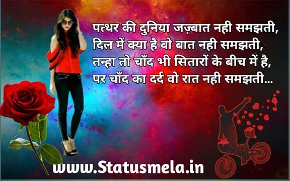 love shayari sms in hindi