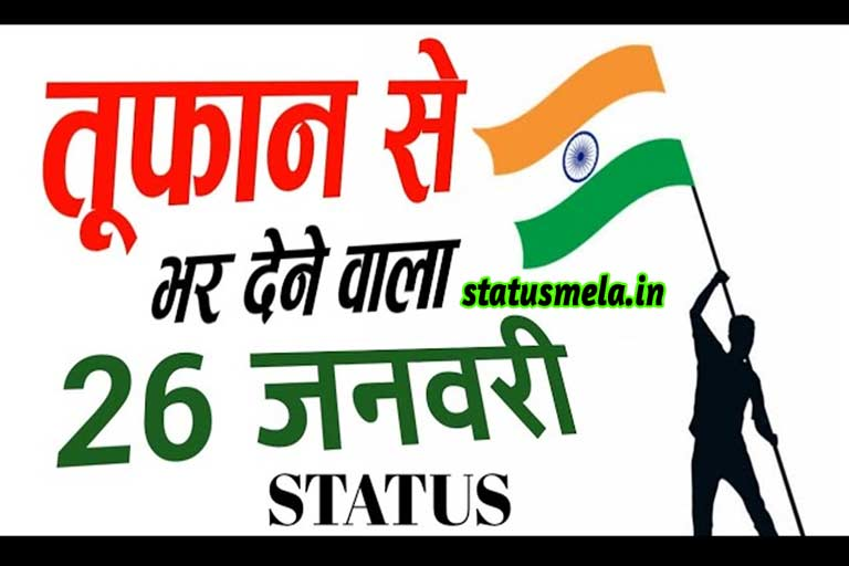 Happy Republic Day 2021 Status