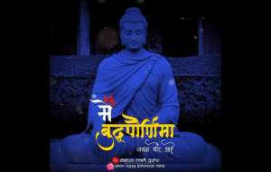Read more about the article 26 May buddha purnima whatsapp status 2021 buddha purnima whatsapp status