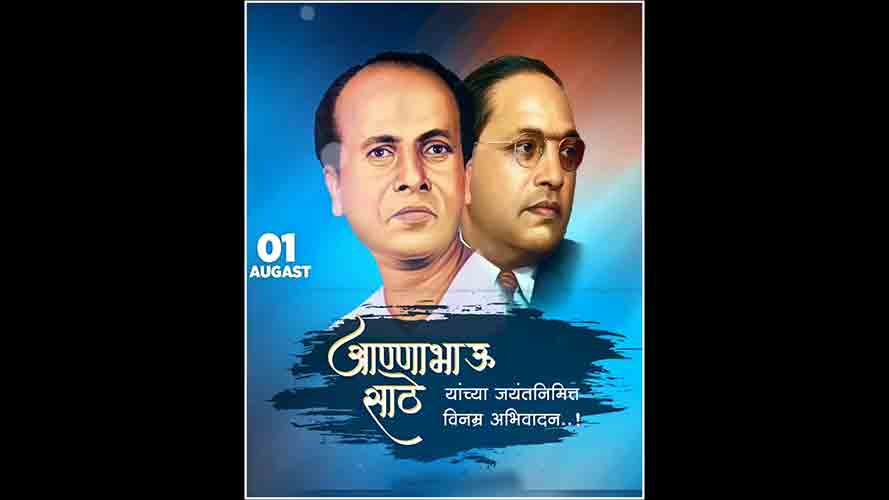 Annabhau Sathe 1st august Jayanti whatsapp status