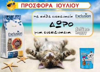 prosfora exclusion cat 2