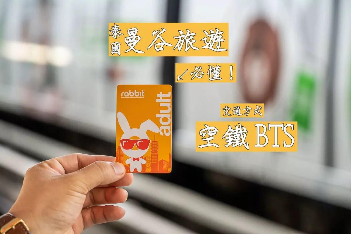 曼谷BTS空鐵 Rabbit兔子卡|曼谷自由行少了兔子卡怎麼可以!省時、省力又方便! | Q毛阿偉