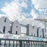 瑪哈拉碼頭文青市集Tha Maharaj |曼谷必逛河畔景點,渡假就是要來這邊~ 1