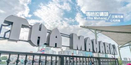 瑪哈拉碼頭文青市集Tha Maharaj  曼谷必逛河畔景點,渡假就是要來這邊~ 2