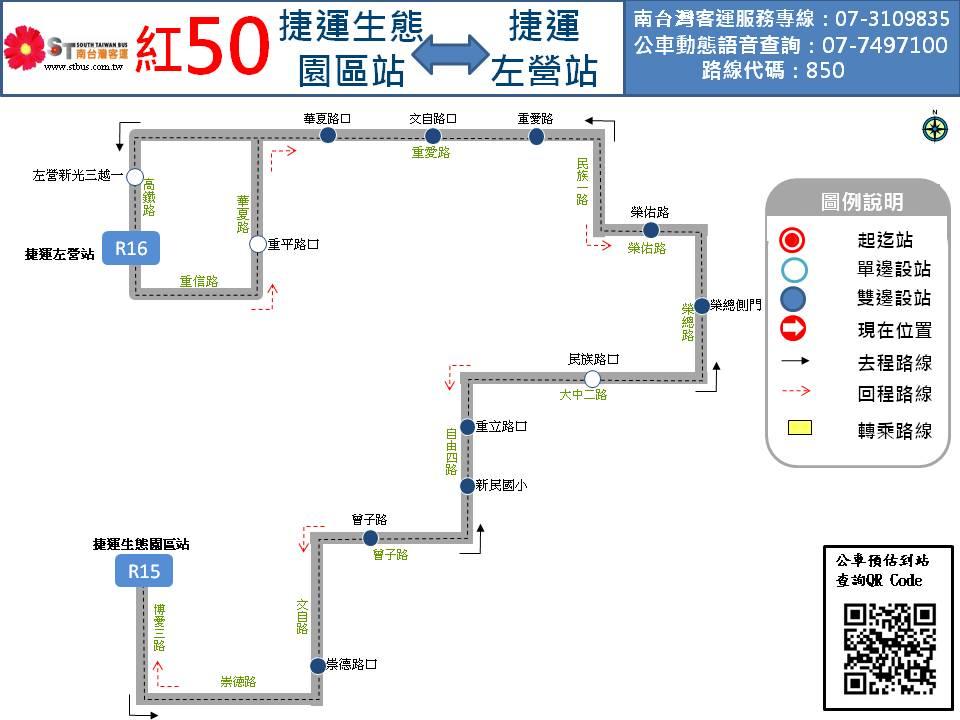 乘車資訊及時刻查詢 -- 捷運紅50接駁公車