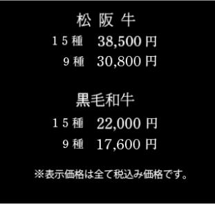徳川コース 松阪牛または黒毛和牛のヒレ・ロース・サーロイン