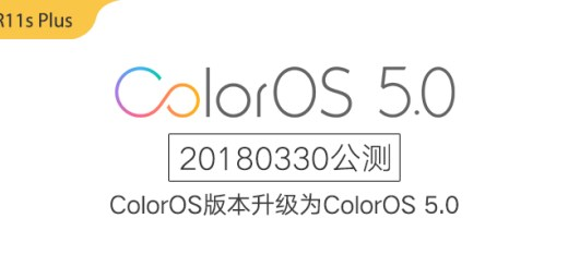 Install Android 8.1 Oreo on Oppo R11S and R11S Plus (ColorOS 5.0)