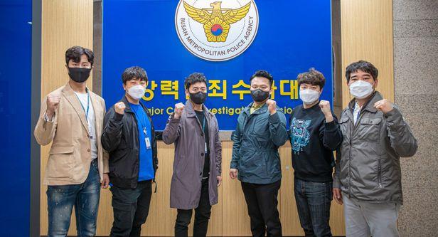 부산경찰청 강력범죄수사대 강력5팀. /부산경찰청