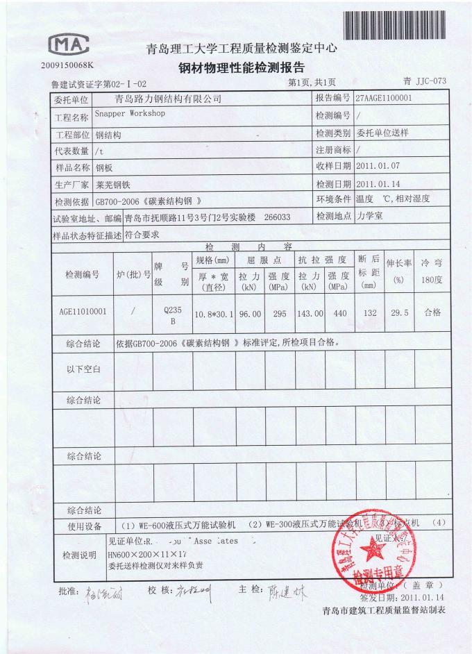 China Qingdao Ruly Steel Engineering Co.,Ltd quality control
