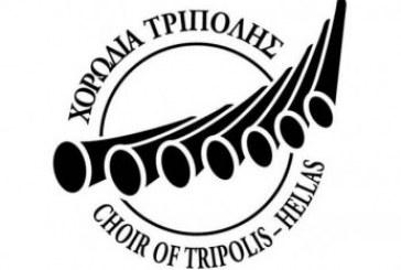 Η Χορωδία Τρίπολης έκλεισε το 2012 και άνοιξε το 2013